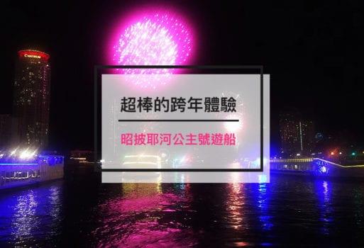 【曼谷】超棒的跨年體驗!我在昭披耶河公主號 遊船上迎接新的一年( 推薦!!!!)