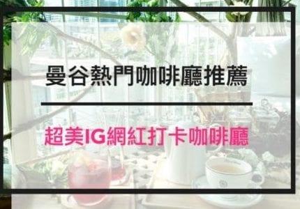 【曼谷】熱門咖啡廳推薦:超美IG網紅打卡咖啡廳,讓妳少女心爆棚