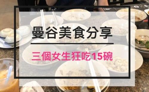 【曼谷】美食分享,三個女生狂吃15碗,勝利紀念碑站Pranakorn船麵只要12元