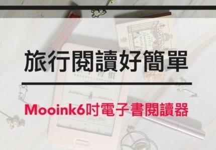 一口氣帶100本書,Mooink 6 吋 電子書閱讀器評價