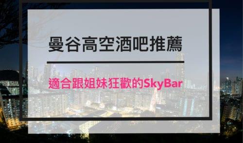 【曼谷】高空酒吧推薦,3間最適合姐妹淘一起狂歡的SKYBAR