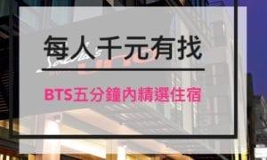 曼谷BTS飯店