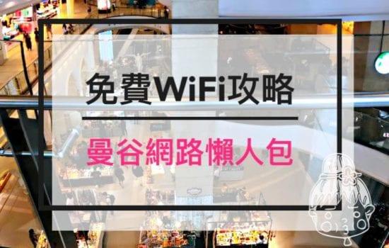 【曼谷】免費WiFi攻略!走跳曼谷網路懶人包,走到哪都有網路