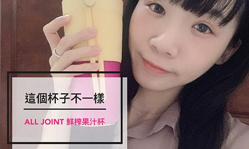 ALL JOINT 鮮榨果汁杯