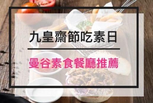 【曼谷】泰國文化知多少?九皇齋節吃素日!必吃素食餐廳口袋名單推薦