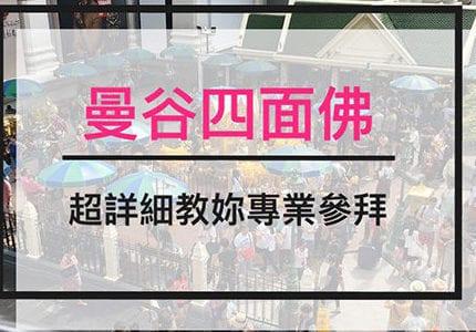 【曼谷】四面佛怎麼拜?曼谷必去景點BTS Chit Lom 站旁 伊拉旺神壇,拜錯失禮!超詳細解說教妳專業參拜