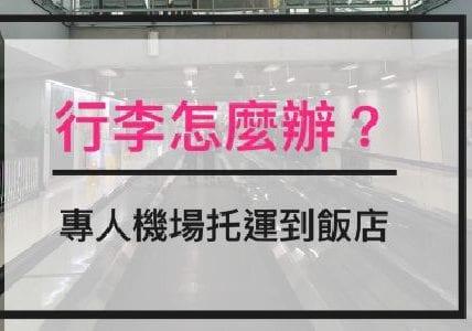 【曼谷】行李怎麼辦?下飛機直奔景點,專人機場託運到飯店!