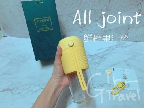 ALL JOINT 鮮榨果汁杯 分享