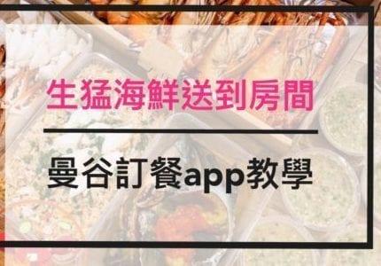 【曼谷】生猛海鮮外送到手,免出門!網紅名店 Puponfai 美食送到飯店分享!最詳細LINE MAN、GrabFood、Foodpanda訂餐教學