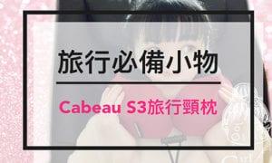 Cabeau S3