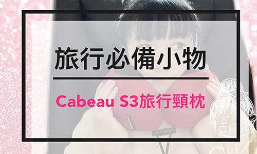 【開箱】大哥我真的不是故意睡在你肩膀上,旅行必備小物 Cabeau S3 旅行用記憶頸枕分享
