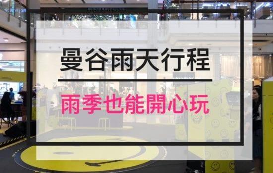 【曼谷】雨天行程推薦!七個雨季也能開心玩的室內行程!內含百貨折扣券及KLOOK折扣碼