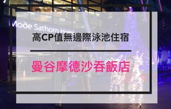 【曼谷】高CP值無邊際泳池住宿分享!摩德沙吞飯店 Mode Sathorn Hotel
