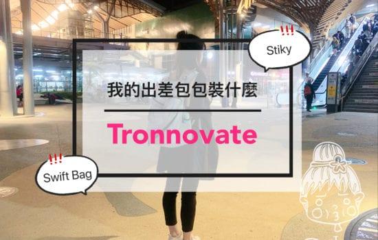 【開箱】我的出差包包裝什麼?Tronnovate swift 秒收快取包|高機能魔毯 STIKY 分享