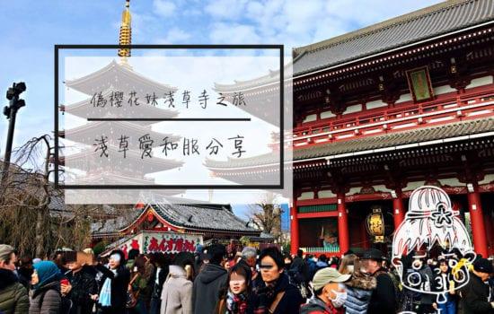 【東京】偽櫻花妹淺草寺之旅!淺草愛和服 情侶和服、閨蜜和服體驗分享