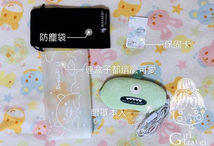小怪獸USB熱敷眼罩內容物