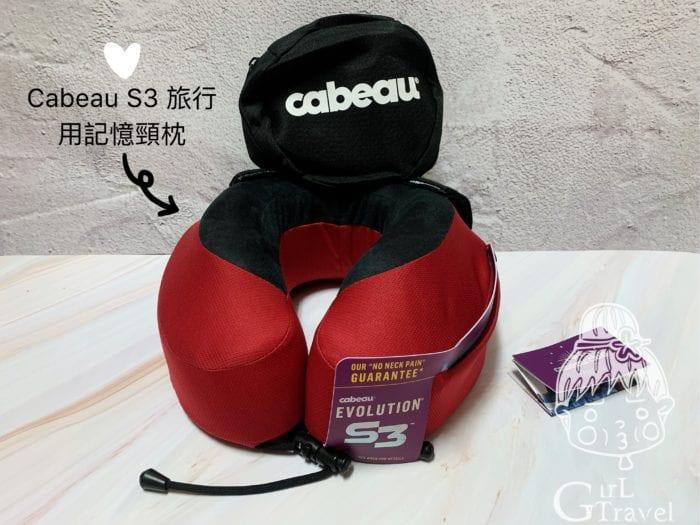 Cabeau S3 頸枕 分享