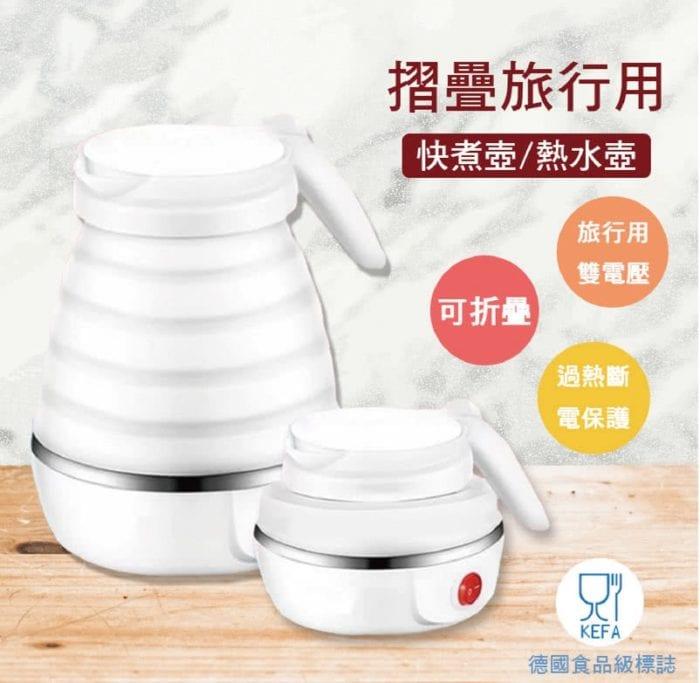 矽膠折疊熱水壺
