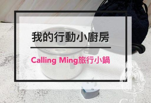 【開箱】我的行動小廚房,Calling Ming 不鏽鋼旅行小鍋、空姐鍋分享