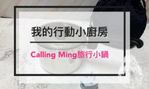 callin ming 不鏽鋼旅行小鍋