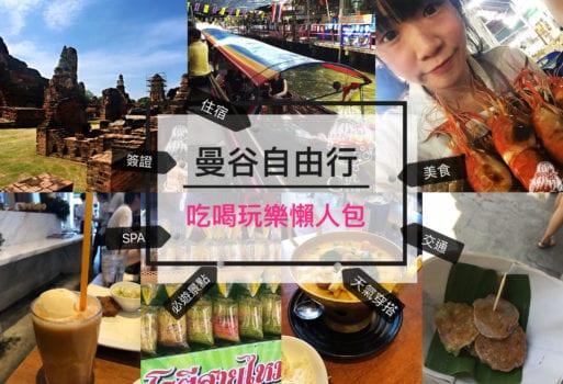 【曼谷】選我正解!曼谷自由行全攻略,食衣住行吃喝玩樂懶人包!第一次曼谷就上手
