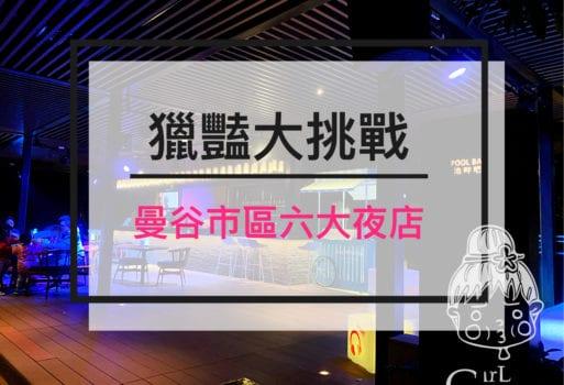 【曼谷】夜店評價,正妹型男最愛夜生活!含服裝建議