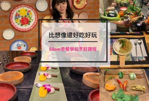 【曼谷】比想像還好吃好玩!Silom泰餐學校烹飪課程,泰式料理烹飪課程滿意分享