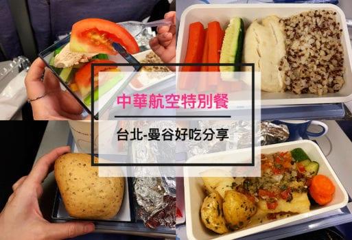 【曼谷】中華航空台北-曼谷 CI0837 班次特別餐、曼谷-台北 CI0832 班次華航飛機餐好吃分享