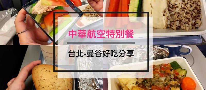 中華航空特別餐分享