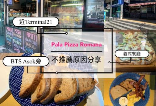 【曼谷】Pala Pizza Romana 早餐,不推薦的原因分享!Termianl 21旁義式餐廳