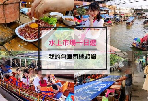 【曼谷】我的包車司機超讚!曼谷水上市場一日遊,丹嫩莎朵水上市場、安帕瓦水上市場、美功鐵道市場分享