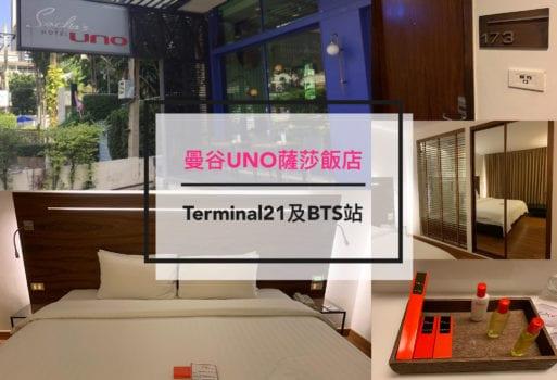 【曼谷】UNO 薩莎飯店住宿分享|近 BTS Asok站!Terminal21 旁 Sacha's Hotel Uno