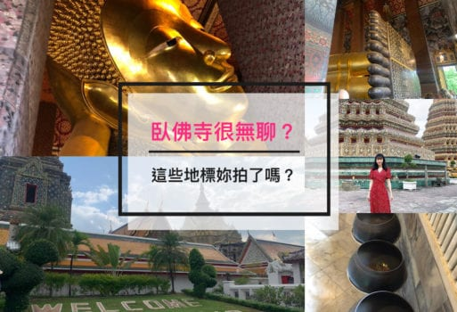 【曼谷】臥佛寺很無聊?這些地標妳拍了嗎?含寺廟參拜服裝建議