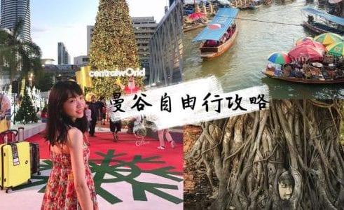【曼谷】2020自由行攻略,食衣住行、吃喝玩樂、行程景點懶人包!