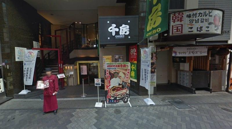 千房大阪燒
