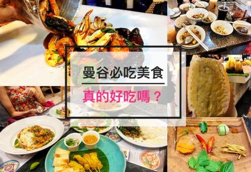 【曼谷】必吃美食真的好吃嗎?吃過的人告訴妳