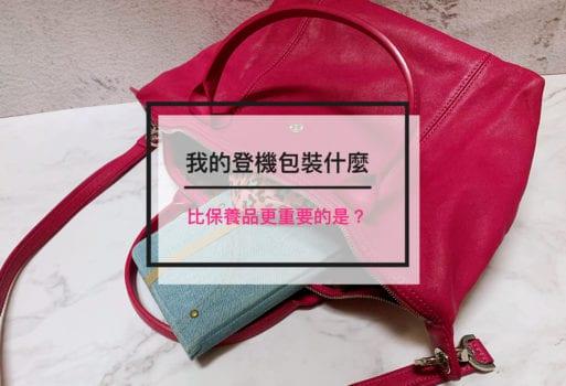 我的包包裝什麼?保養品以外更重要的是?登機行李分享!