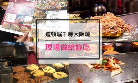 【大阪】現場做給妳吃!道頓崛千房大阪燒,日本必吃美食分享
