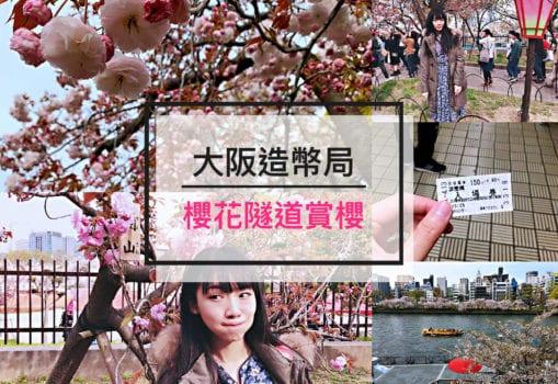 【大阪】櫻花樹下野餐約會!大阪造幣局櫻花隧道賞櫻、不推薦食物原因分享