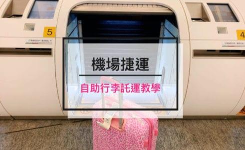 【台北】機場捷運自助行李託運教學♥♥推薦超省時!!!兩手空空到機場
