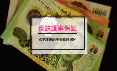【曼谷】換錢必知!好匯率、避免詐騙!妳不該選擇的3個換匯場所