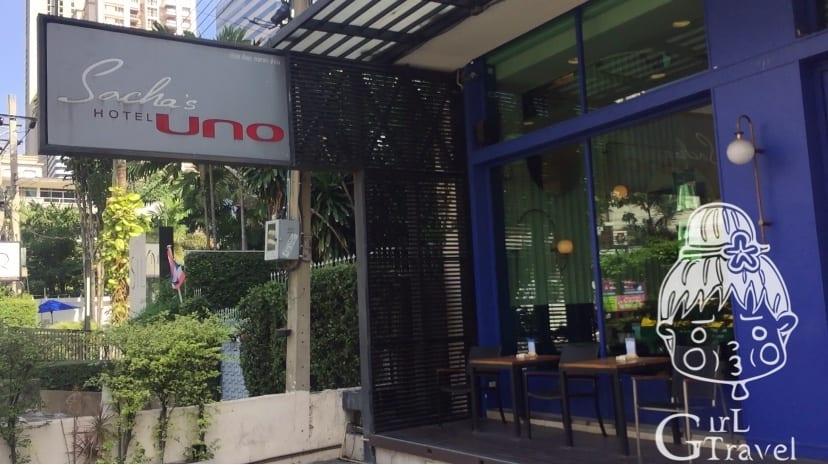 UNO薩莎飯店