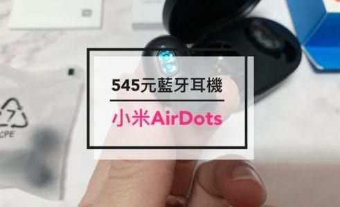 【分享】545元的藍牙耳機能幹嘛? 小米AirDots開箱,真實感受分享