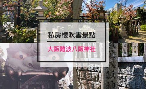 【大阪】唯美櫻吹雪,大阪難波八阪神社,日本大阪私房櫻花景點