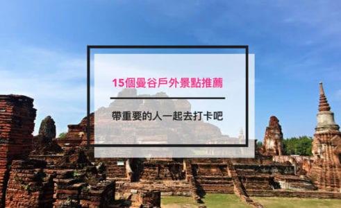 【曼谷】15個曼谷戶外景點推薦!! 帶著妳最重要的人,到曼谷最美景點打卡吧!