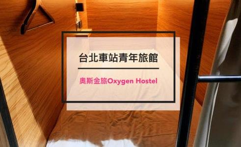 【台北】超越預期!台北車站青年旅館 奧斯金旅店 Oxygen hostel住宿分享
