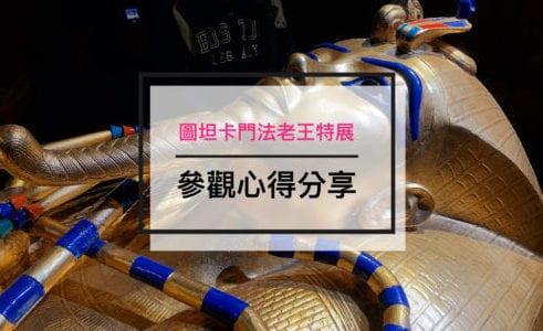 【台北】參觀展覽前必看!!! 圖坦卡門法老王的黃金寶藏特展 參觀心得分享