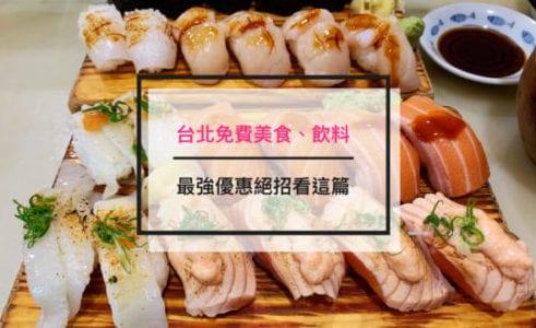 【生活理財】免費必吃美食!免費喝飲料!最強優惠絕招看這篇!!!