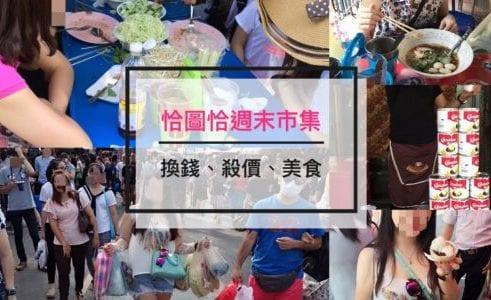 【曼谷】必去景點洽圖洽周末市集怎麼逛?換錢、殺價、美食通通告訴妳
