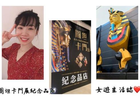 【台北】圖坦卡門法老王的黃金寶藏特展紀念品區好逛嗎?